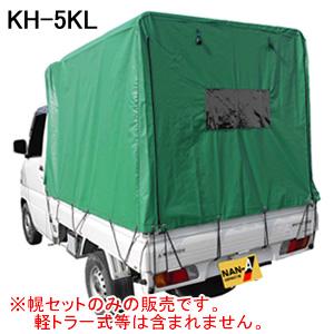 軽トラック幌セット KH-5KL 南栄工業 高さ調節タイプ【期間限定価格】【地域別運賃】