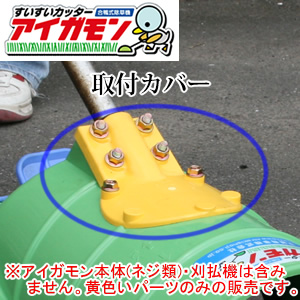 供鸭子式稻田除草机aigamon使用的零部件装设覆盖物