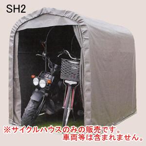 サイクルハウス SH2-SB 南栄工業 スーパーブラウン【期間限定価格】