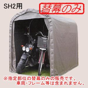 サイクルハウスSH2-SB用 張替天幕 スーパーブラウン 南栄工業【法人値引有】