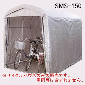マルチスペース SMS-150 SVU型 南栄工業 シルバー【期間限定価格】