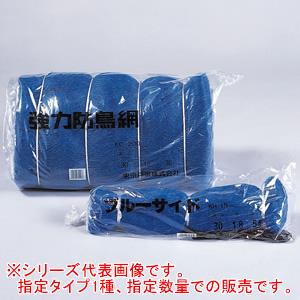 強力防鳥網 ブルーサイド(張り糸付) KG50 800d 20mm角 9.0m*18.0m 青 1枚セット 東京戸張【受注生産品】