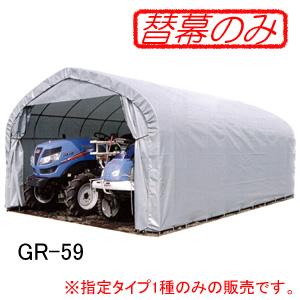 パイプ倉庫 GR-59/GR-189用 張替後幕 GR(グレー) 南栄工業