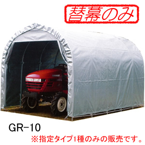 パイプ倉庫 GR-10用 張替後幕 GR(グレー) 南栄工業【地域別運賃】
