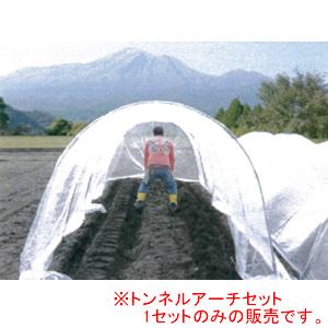 トンネルアーチセット2310 大 W2.3m*H1.5m*L10m 南栄工業【地域別運賃】