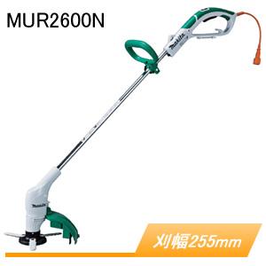 電動草刈機 MUR2600N マキタ(makita) 刈込幅 255mm 樹脂刃
