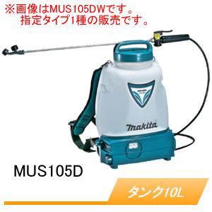10.8V充電式噴霧器 MUS105DW マキタ(makita) 充電器・バッテリ付