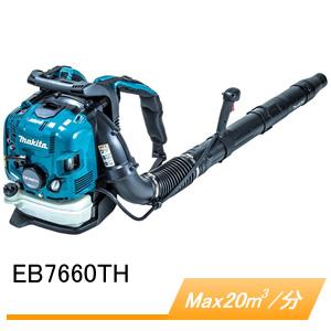 4サイクル背負式エンジンブロワー(ブロアー) EB7660TH マキタ(makita) 75.6cc