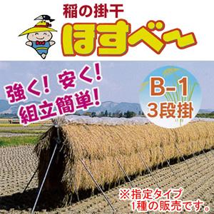 稲の掛干し(稲干台) ほすべー B-1型 三段掛け 5畝歩用 南栄工業 掛干長20m【地域別運賃】