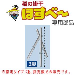稲の掛干し(稲干台) ほすべー用部品 3脚(2.2m) 5組入 H-7 南栄工業【地域別運賃】
