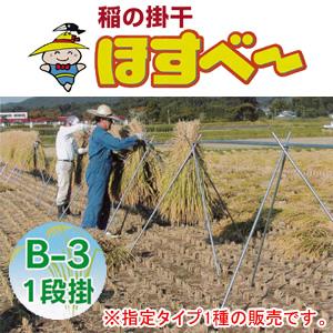 稲の掛干し(稲干台) ほすべー B-3型 一段掛け 5畝歩用 南栄工業 掛干長60m【地域別運賃】