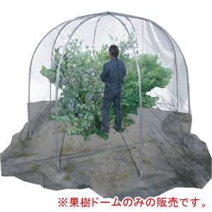 防鳥 果樹ドーム 2500D ストロング φ3.24x2.15m 南栄工業【地域別運賃】
