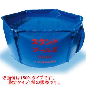 折畳式自立型防除桶 スタンドプールII 1000L 田中産業(TANAKA SANGYO)【地域別運賃】