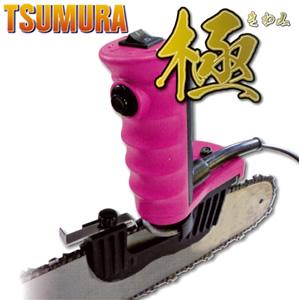 チェンソー用目立機 極(きわみ) TK-301-2 TSUMURA(ツムラ/津村鋼業) φ4.8mm
