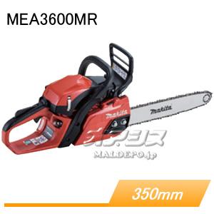 エンジンチェンソー MEA3600MR マキタ(makita) 350mm 91PX 赤