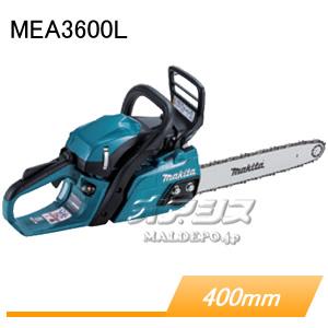 エンジンチェンソー MEA3600L マキタ(makita) 400mm 91PX 青