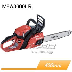 エンジンチェンソー MEA3600LR マキタ(makita) 400mm 91PX 赤