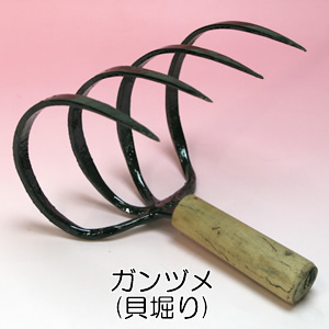 漁師さん・セミプロ向け 貝堀り用具 ガンヅメ(雁爪)