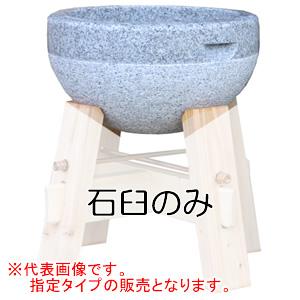 御影石もち臼(餅つき用石臼) 2升用【地域別運賃】【条件付送料無料】
