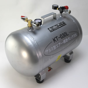 アルミ製エアー補助タンク KT-030L 和コーポレーション