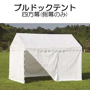 イベントテント ブルドックシリーズ用 四方幕(側幕のみ) 4号 白 岸工業(KISHI)
