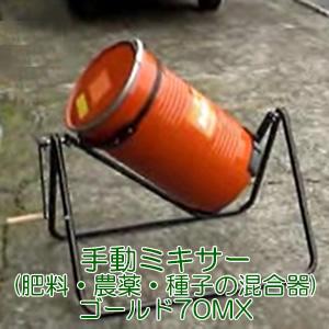 手動ミキサー(肥料・農薬・種子の混合器) ゴールド70MX 容量70L ヤマト農磁