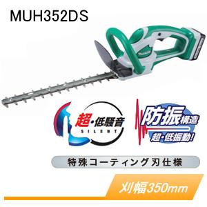 充電式生垣バリカン MUH352DS マキタ(makita) 刈込幅350mm 14.4V 防振
