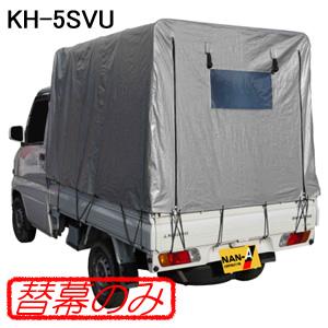 軽トラック幌セット KH-5SVU用 張替シート(替幕のみ) 南栄工業【地域別運賃】