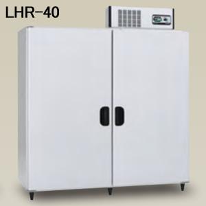 玄米専用低温貯蔵庫(保冷庫) 米っとさん LHR-40 アルインコ(ALINCO) 20俵 据付込