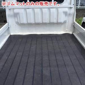 ノンクラックマット(軽トラ用ゴムマット) A-5 5mm厚 耐候タイプ