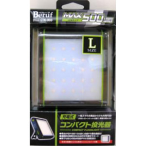 充電式コンパクト投光器 CTK-003 Beruf(ベルーフ/イチネンミツトモ) Lサイズ 12Wタイプ LED25灯 Max500LM【地域別運賃】