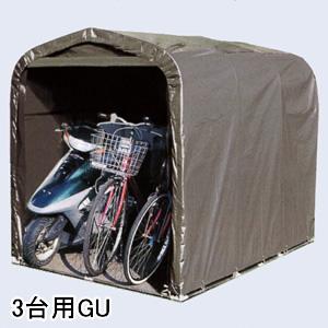 パイプ倉庫・サイクルハウス 3台用 GU 南栄工業 グレー【地域別運賃】