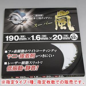 丸鋸用チップソー スーパー嵐 φ190x52P 11枚セット 木工用