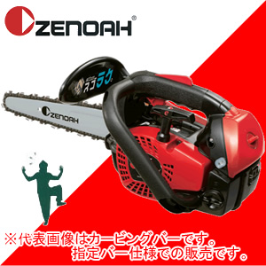 トップハンドルソー こがるmini スゴラク G2100T-25P10 Zenoah(ゼノア) 250mm 25AP 軽量スプロケットノーズバー