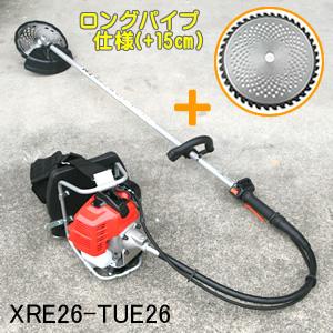背負式刈払機(草刈機) XRE26-TUE26 ロング竿 カーツ(KAAZ) 25.6cc プレゼント付