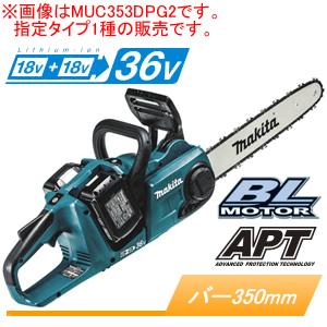 36V充電式チェンソー(リアハンドルソー) MUC353DPG2 マキタ(makita) 350mm 91PX 青 充電器・バッテリ2本付