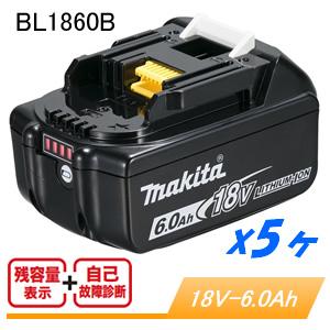純正 18V用リチウムイオンバッテリー 5個セット BL1860B マキタ(makita) A-60464 6.0Ah