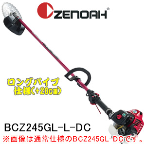 肩掛式刈払機 BCZ245GL-L-DC Zenoah(ゼノア) 22.5cc ジュラルミンロングパイプ ループハンドル【地域別運賃】