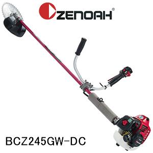 肩掛式刈払機 BCZ245GW-DC Zenoah(ゼノア) 22.5cc ジュラルミンパイプ 両手ハンドル【地域別運賃】