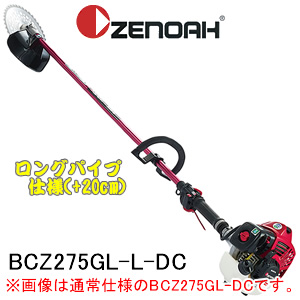 肩掛式刈払機 BCZ275GL-L-DC Zenoah(ゼノア) 25.4cc ジュラルミンロングパイプ ループハンドル【地域別運賃】