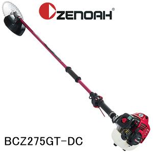 肩掛式刈払機 BCZ275GT-DC Zenoah(ゼノア) 25.4cc ジュラルミンパイプ ツーグリップハンドル【地域別運賃】