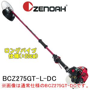 肩掛式刈払機 BCZ275GT-L-DC Zenoah(ゼノア) 25.4cc ジュラルミンロングパイプ ツーグリップハンドル【地域別運賃】