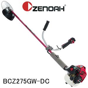 肩掛式刈払機 BCZ275GW-DC Zenoah(ゼノア) 25.4cc ジュラルミンパイプ 両手ハンドル【地域別運賃】