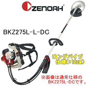 背負式刈払機 BKZ275L-L-DC Zenoah(ゼノア) 25.4cc ロングパイプ ループハンドル【地域別運賃】
