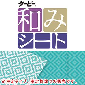 ターピー 和みシート 50枚セット 萩原工業 1.8x1.8m ハトメ付【地域別運賃】