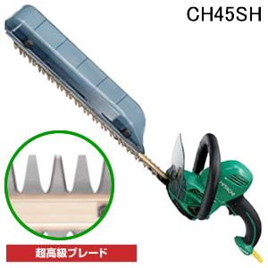 植木バリカン CH45SH HiKOKI(旧日立工機) 超高級ブレード 刈幅450mm