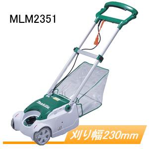 電動芝刈機 MLM2351 マキタ(makita) 230mm リール式