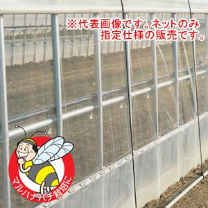 防虫ネット(防虫網) サンサンはちネット HM3388 0.9x100m 日本ワイドクロス 目合3.6mm 遮光率95%【法人のみ】
