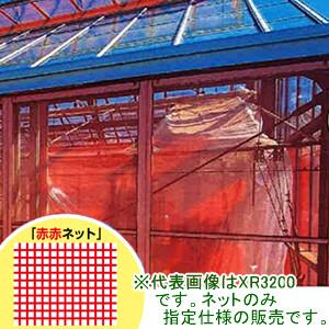 防虫ネット(防虫網) サンサンネット e-レッド SLR3200 2.1x100m 日本ワイドクロス 目合0.6mm 遮光率70% 赤【法人のみ】