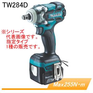 14.4VV充電式インパクトレンチ TW284DRGX マキタ(makita) 255Nm 充電器・バッテリ2本・ケース付